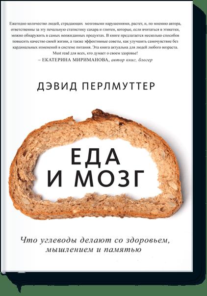 Еда и мозг от Издательство «МИФ»