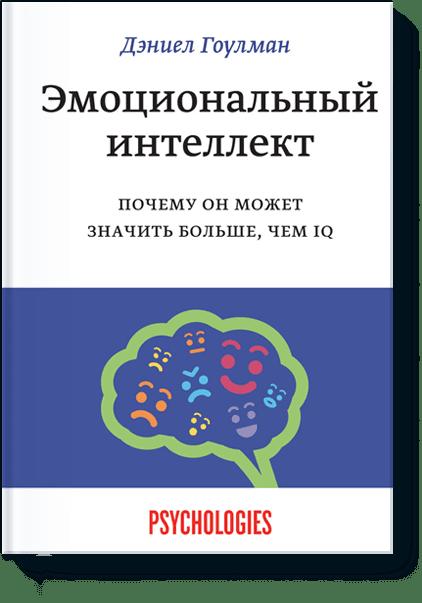 Эмоциональный интеллект от Издательство «МИФ»