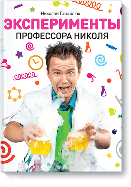 Эксперименты профессора Николя от Издательство «МИФ»