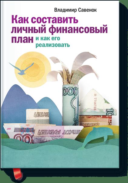 Как составить личный финансовый план и как его реализовать от Издательство «МИФ»