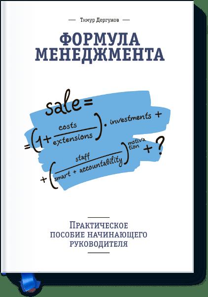 Формула менеджмента