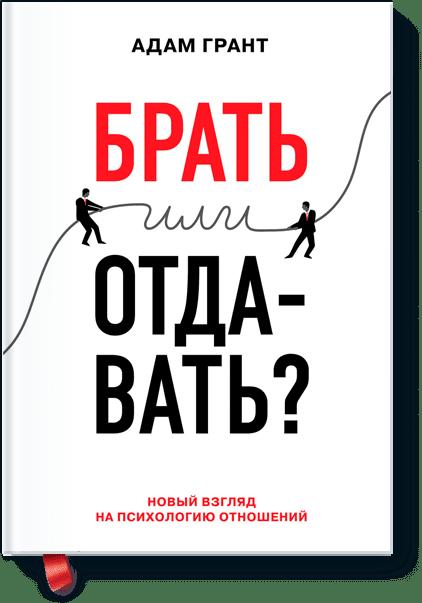 Брать или отдавать? от Издательство «МИФ»