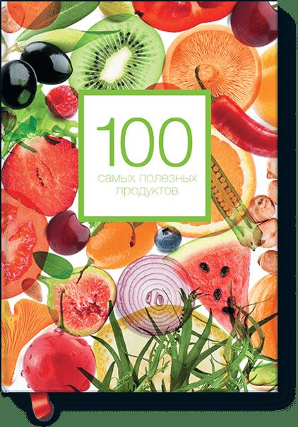 100 самых полезных продуктов от Издательство «МИФ»