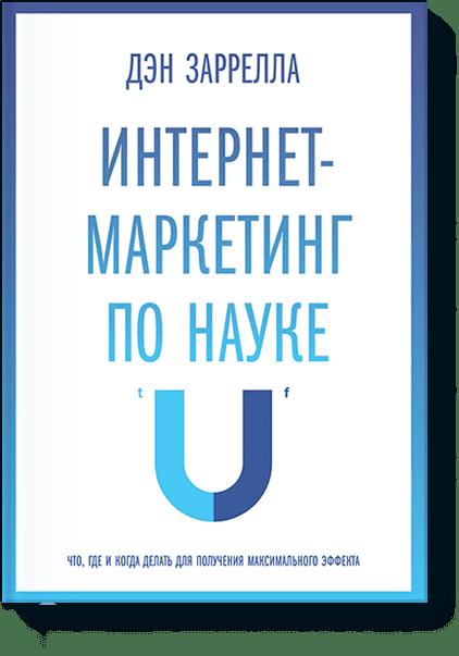Интернет-маркетинг по науке от Издательство «МИФ»