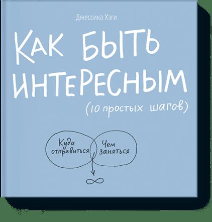 Как быть интересным от Издательство «МИФ»