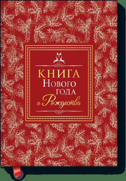 Книга Нового года и Рождества