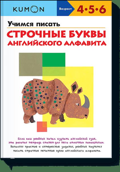 KUMON. Учимся писать строчные буквы английского алфавита от Издательство «МИФ»
