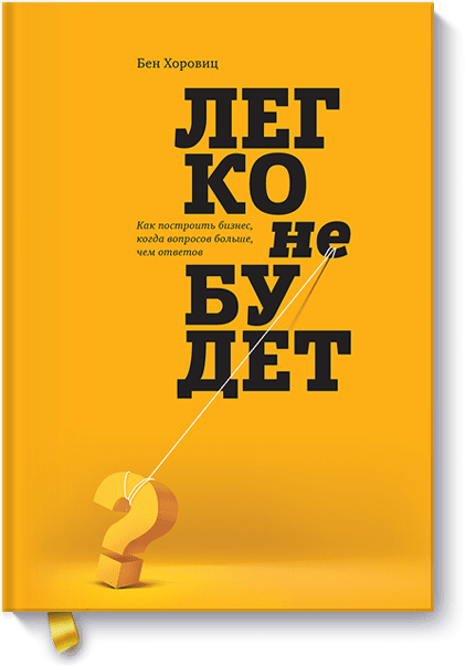 http://www.mann-ivanov-ferber.ru/assets/images/books/legrko_ne_budet/legrko_ne_budet-b.png