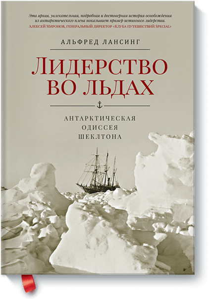 Лидерство во льдах от Издательство «МИФ»