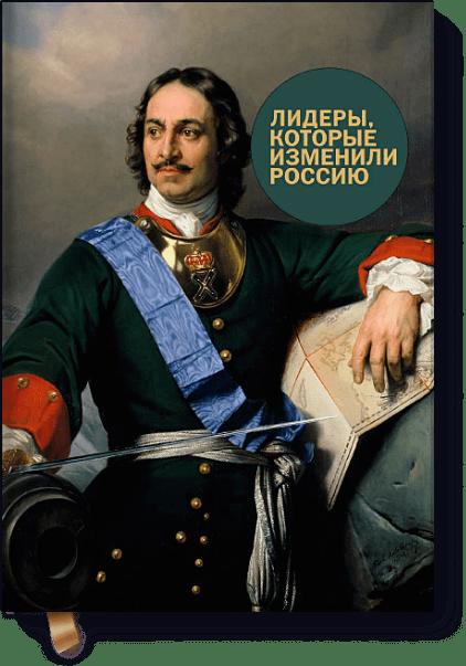 Лидеры, которые изменили Россию от Издательство «МИФ»