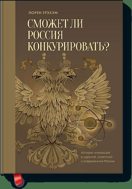 Сможет ли Россия конкурировать?