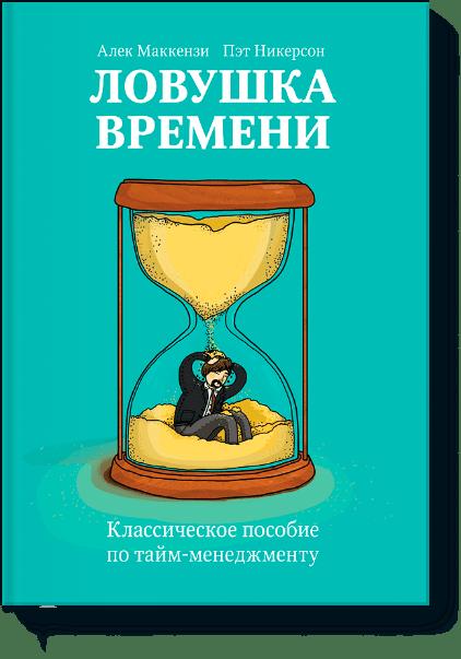 http://www.mann-ivanov-ferber.ru/assets/images/books/lovushka_vremeni/lovushka_vremeni-big.png