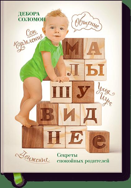 Малышу виднее от Издательство «МИФ»