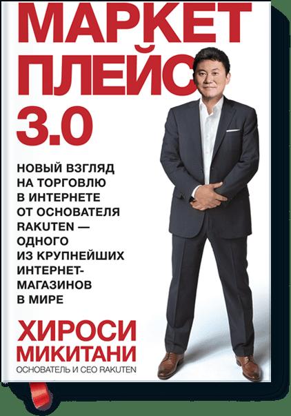 Маркетплейс 3.0