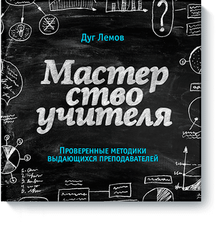 Мастерство учителя от Издательство «МИФ»