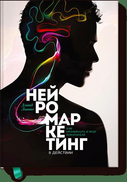 Нейромаркетинг в действии от Издательство «МИФ»