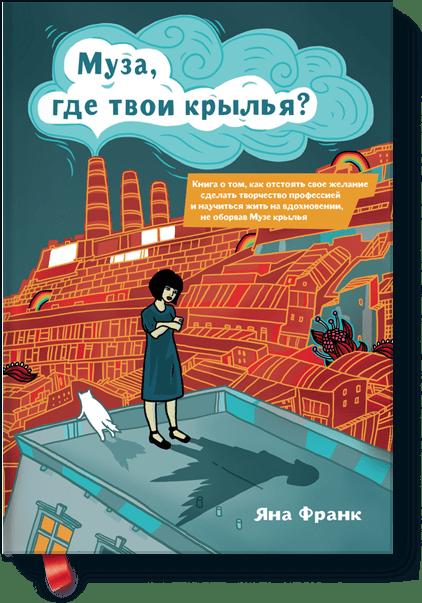 Муза, где твои крылья? от Издательство «МИФ»