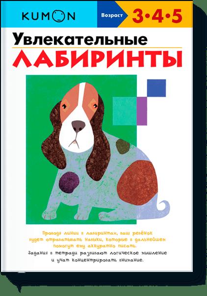 KUMON. Увлекательные лабиринты от Издательство «МИФ»