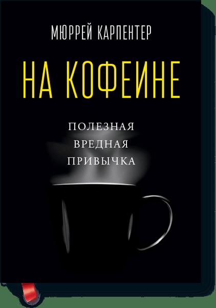 На кофеине от Издательство «МИФ»