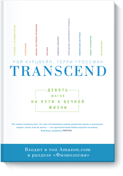 Transcend от Издательство «МИФ»
