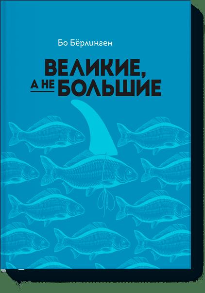 http://www.mann-ivanov-ferber.ru/assets/images/books/nebolshie-giganti/nebolshie-giganti-big.png