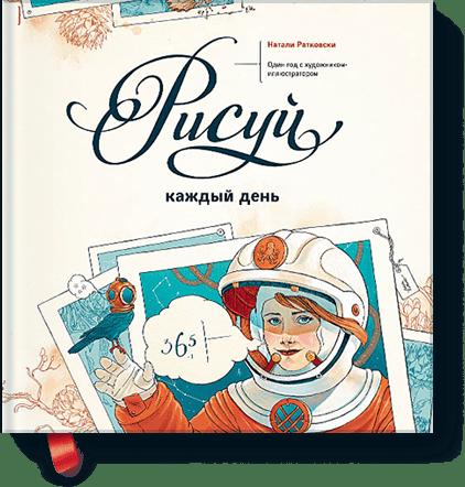 http://www.mann-ivanov-ferber.ru/assets/images/books/odin_god_s_natali/ris-big.png