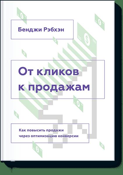 От кликов к продажам от Издательство «МИФ»
