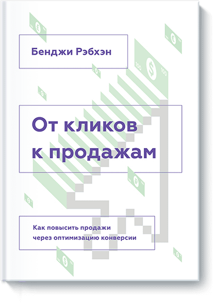 http://www.mann-ivanov-ferber.ru/assets/images/books/ot_klikov_k_prodazham/ot-big.png