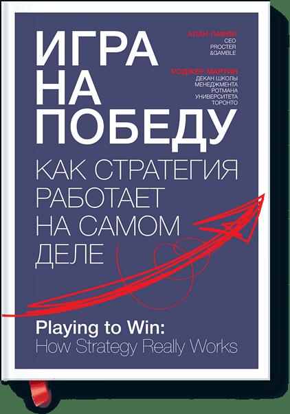 Игра на победу