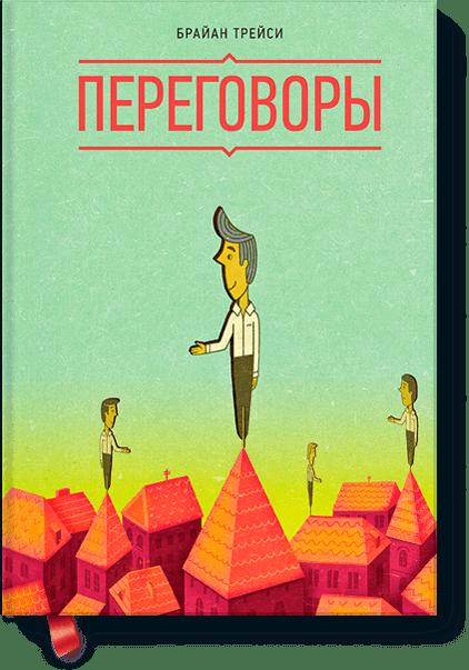 Брайан Трейси Переговоры (2014) книга | [Infoclub.PRO]