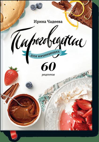 Пироговедение для начинающих от Издательство «МИФ»