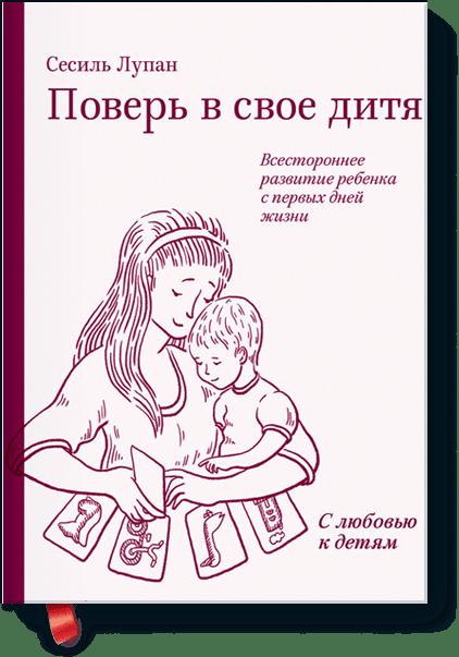 Поверь в свое дитя