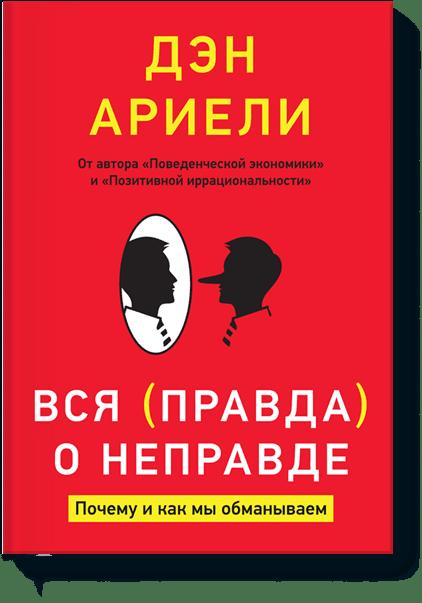Вся правда о неправде от Издательство «МИФ»
