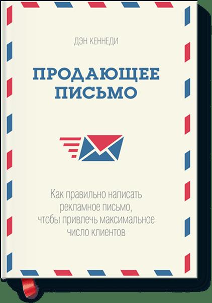 Продающее письмо от Издательство «МИФ»