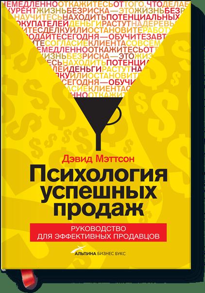 Психология успешных продаж от Издательство «МИФ»