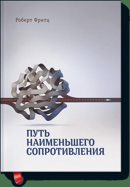 Путь наименьшего сопротивления от Издательство «МИФ»