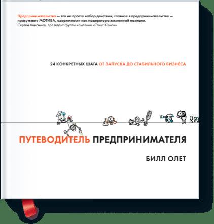 Путеводитель предпринимателя от Издательство «МИФ»