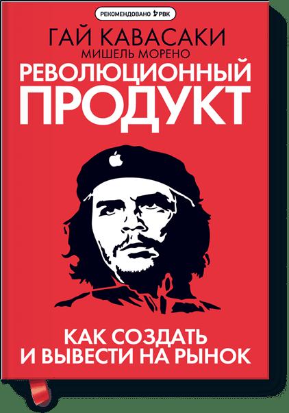 Революционный продукт