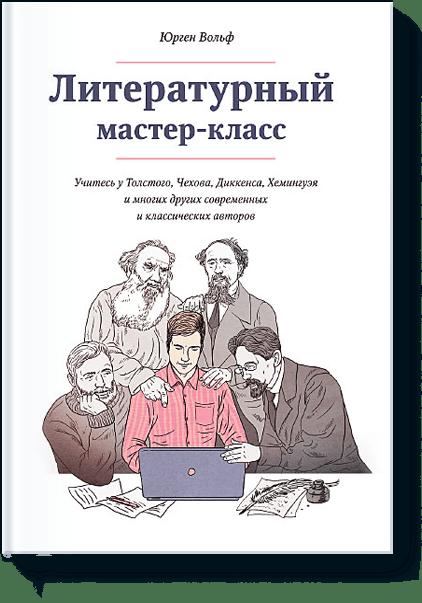 Литературный мастер-класс от Издательство «МИФ»