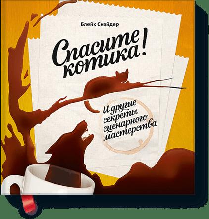 Спасите котика! от Издательство «МИФ»