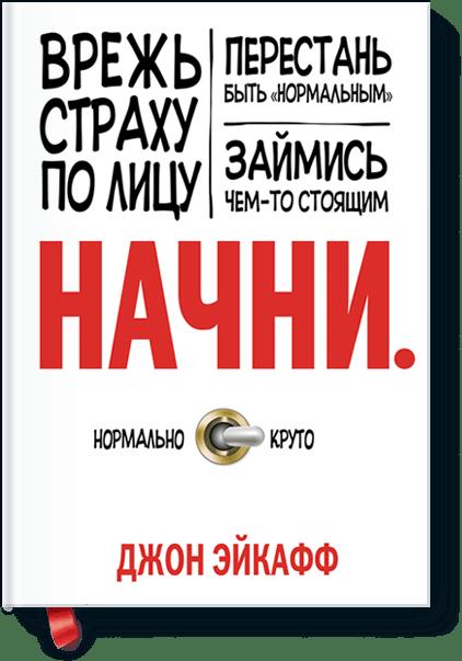 http://www.mann-ivanov-ferber.ru/assets/images/books/start/vrezh_big.png