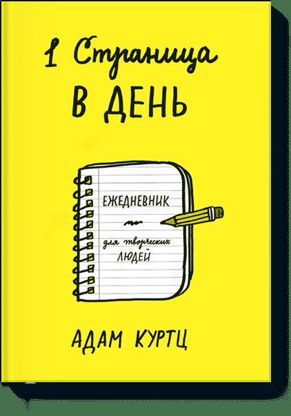 1 страница в день