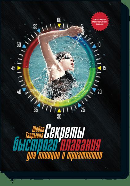 Секреты быстрого плавания для пловцов и триатлетов от Издательство «МИФ»