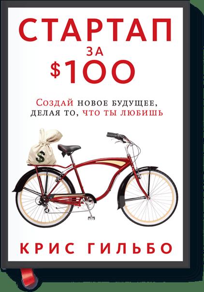 Стартап за $100