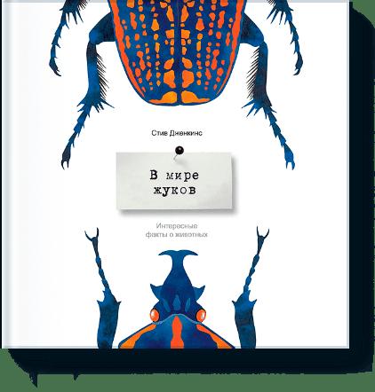 В мире жуков от Издательство «МИФ»