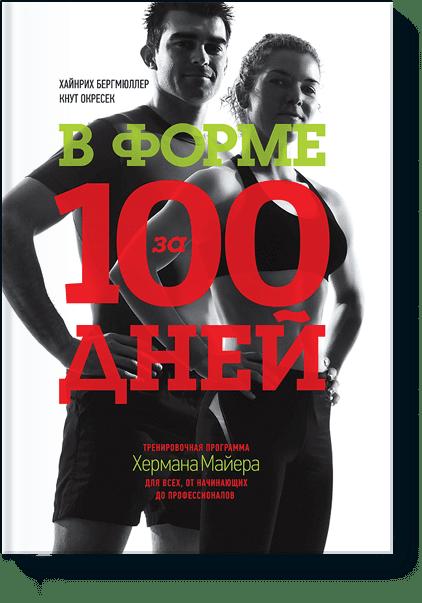 В форме за 100 дней от Издательство «МИФ»