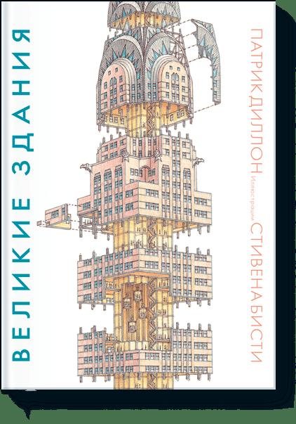 Впечатления о книге «Великие здания»