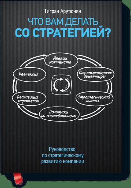 Что вам делать со стратегией?