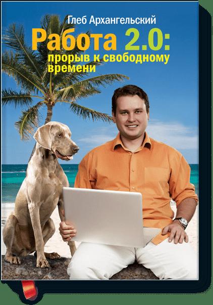 Работа 2.0: прорыв к свободному времени