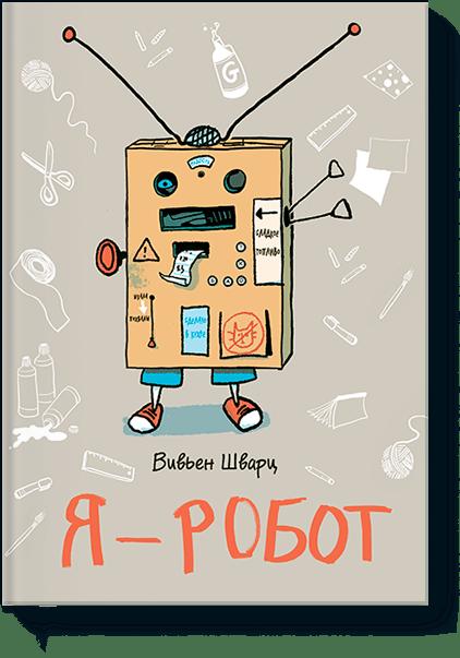 Я — робот